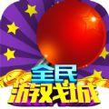 全民游戏城游戏下载百度版 v3.1.0