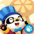 熊猫博士游乐园免费版