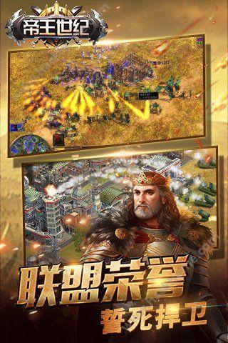 帝王世纪手游官网正版下载图3: