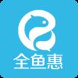 全鱼惠软件官网下载 v1.5.2