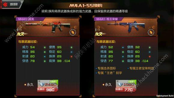 穿越火线枪战王者体验服武器换购大全 所有换购武器一览[多图]图片7