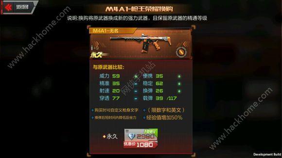 穿越火线枪战王者体验服武器换购大全 所有换购武器一览[多图]图片8