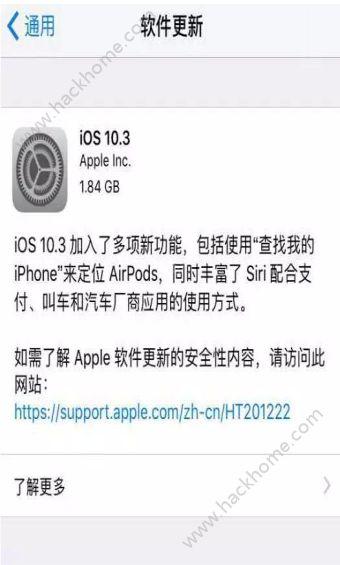 iOS10.3正式版更新电池消耗大吗?iPhone6更新iOS10.3内存会变大吗[图]图片1