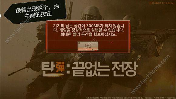 穿越火线枪战王者韩服怎么注册 韩国版穿越火线手游账号注册教程[多图]图片2