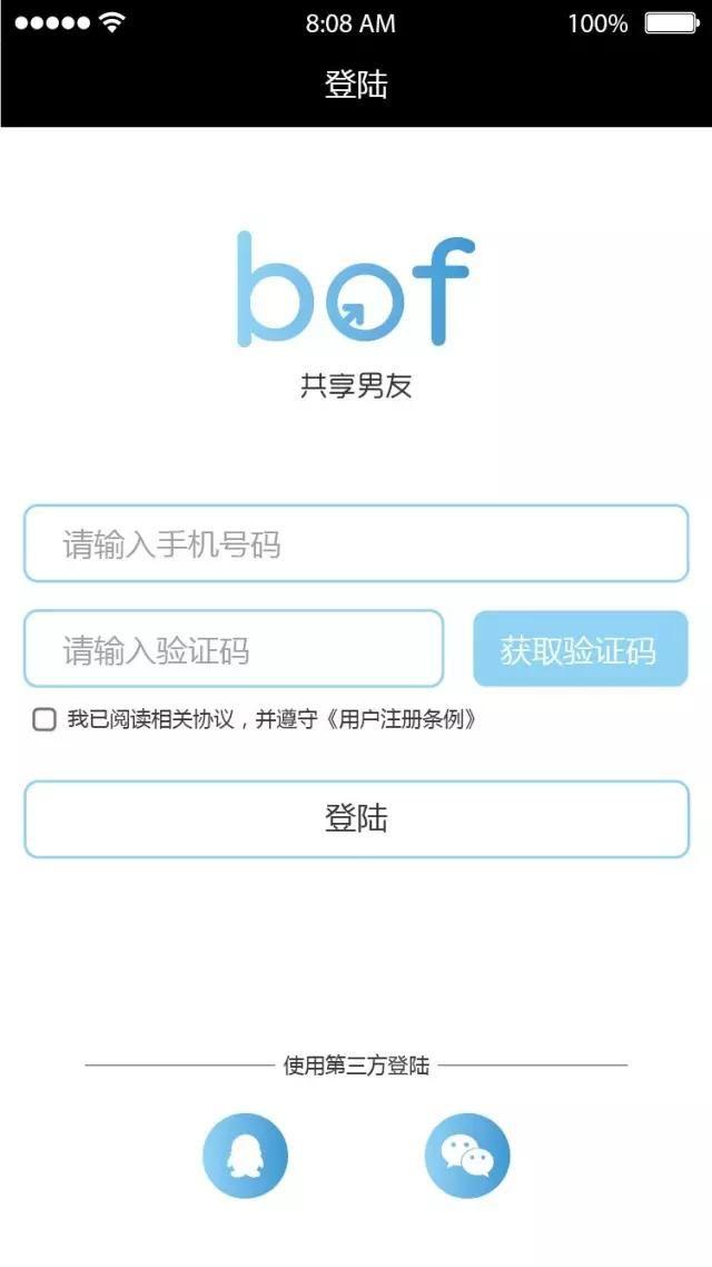 bof共享男友怎么注册?bof共享男友注册登录方法[多图]图片2