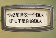 炉石传说冰封王座冒险模式第二区攻略 堡垒上层通关攻略[多图]图片4