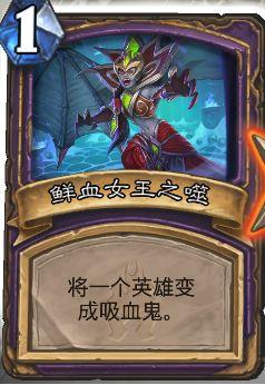 炉石传说冰封王座冒险模式第二区攻略 堡垒上层通关攻略[多图]图片2