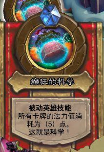 炉石传说冰封王座冒险模式第二区攻略 堡垒上层通关攻略[多图]图片20