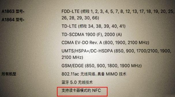 iPhone8支持NFC刷公交卡吗?iPhonex下载app认证自助领38彩金打开NFC功能?[图]图片1