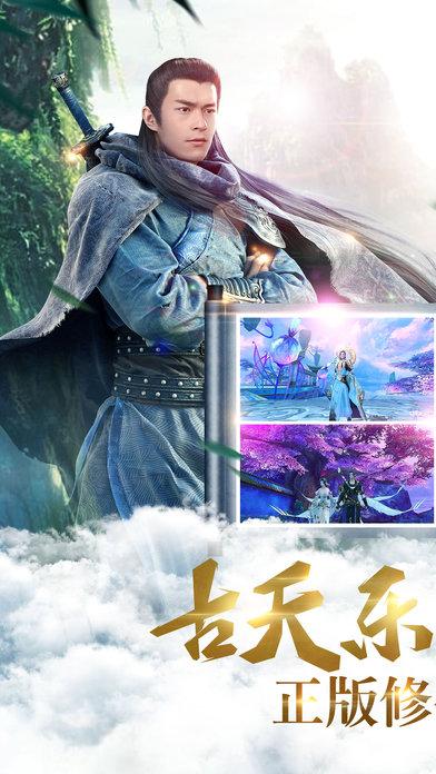 蜀山天下手游官网正版图4: