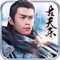 蜀山天下古天乐代言游戏官方网站下载 v1.0.7.1