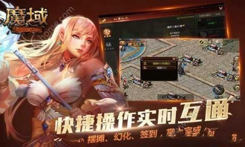 魔域互通版官方网站正版游戏图2: