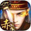 赤炎战神手游ios官方正式版 v1.0