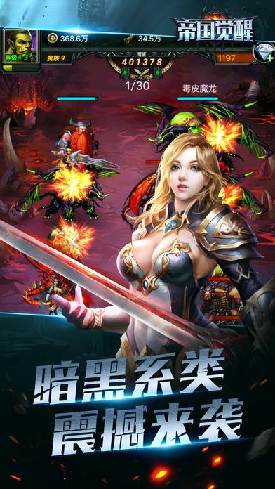 帝国觉醒官方最新版手机游戏图1: