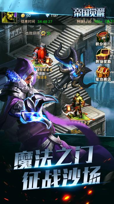 帝国觉醒官方最新版手机游戏图3: