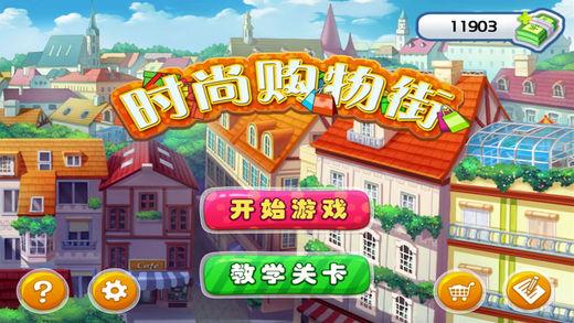模拟人生开心购物街官方中文汉化版图3: