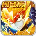 赛尔号超级英雄无限钻石破解版 v2.8.0