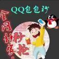包包秒��QQ微信�t包神器app下�d安�b v1.0