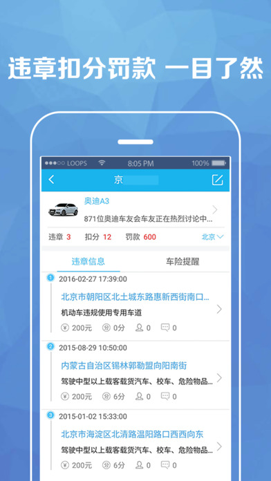 小米违章查询下载安装手机版app图1:
