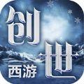 创世西游手游下载九游版 v1.0