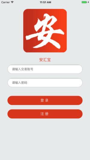 安汇宝app图1