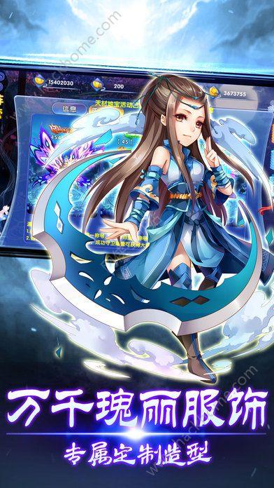 天剑奇缘官网IOS手机版图3: