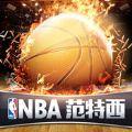 NBA范特西手游官网安卓版 v1.9.8