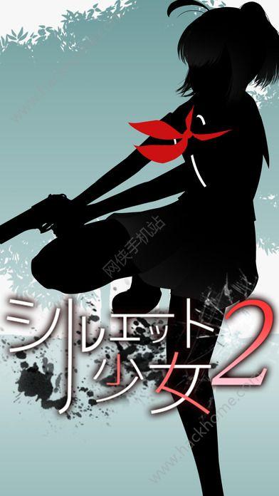 影子少女2无限金币中文破解版(SilhouetteGirl2)图1: