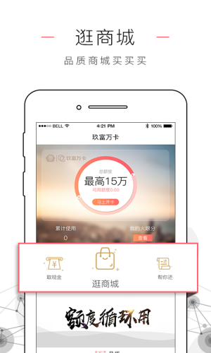 玖富万卡app下载手机版图片2