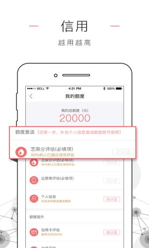 玖富万卡app图3
