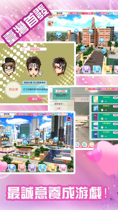 美少女之恋手游官方下载正版网站图1: