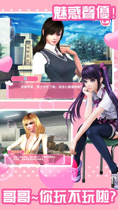 美少女之恋手机游戏免费官网版图4: