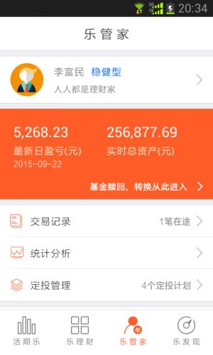 嘉实理财嘉app图3