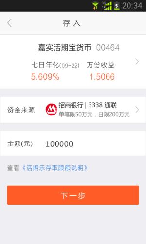 嘉实理财嘉app下载官网图片2
