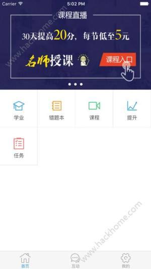 易学网查成绩平台官网版图1