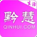 黔慧生活app