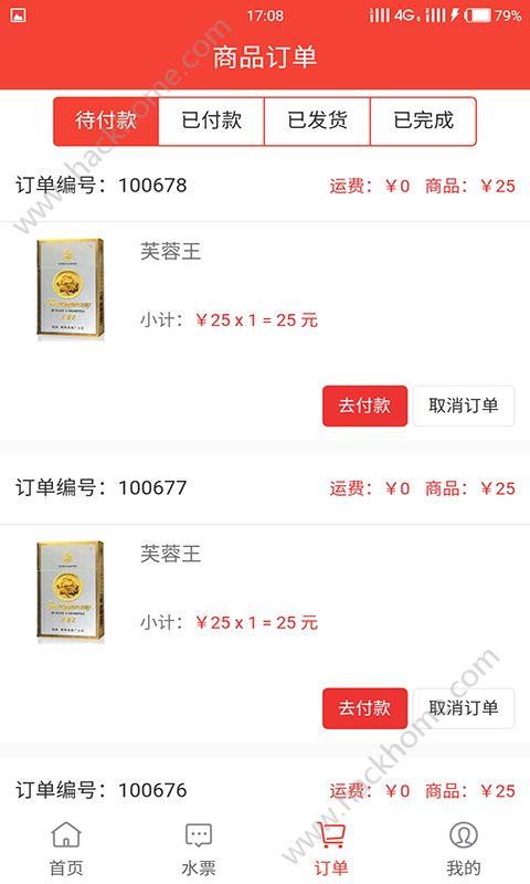 黔慧生活app手机版下载图1:
