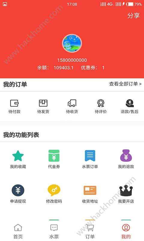 黔慧生活app手�C版下�d�D3: