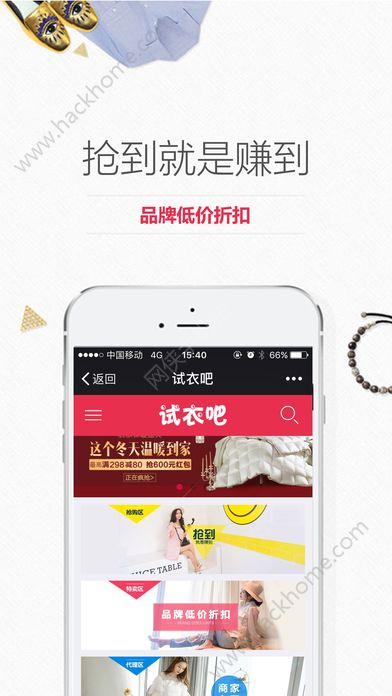 试衣吧官网手机版下载app图1: