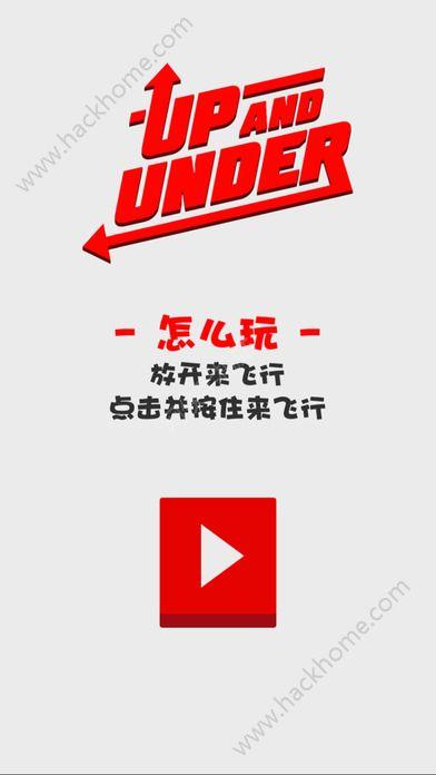 Up And Under游戏手机版下载图5: