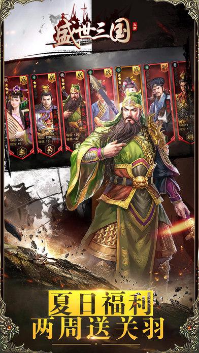 盛世三国手机版官方最新游戏图1: