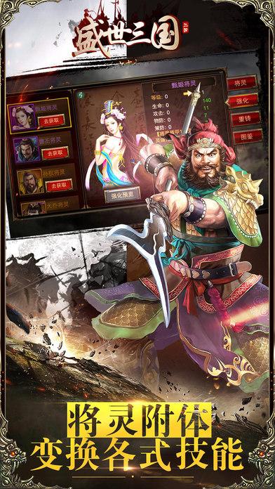 盛世三国手机版官方最新游戏图5: