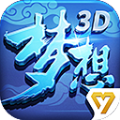 梦想世界3D时间服唯一指定官方网站下载 v1.0.10