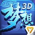 �粝胧澜�3D手游版