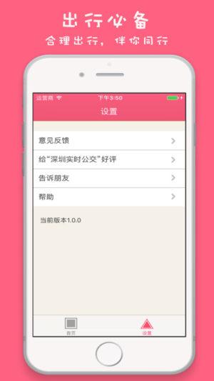 深圳实时公交app图1