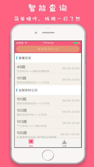 深圳实时公交app图3
