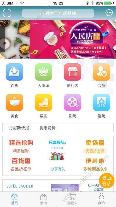 丹尼斯官网app下载安装图3:
