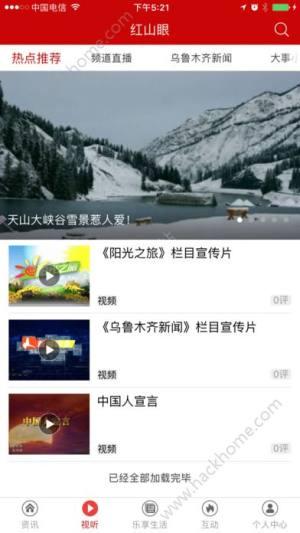 手机电视眼app图3