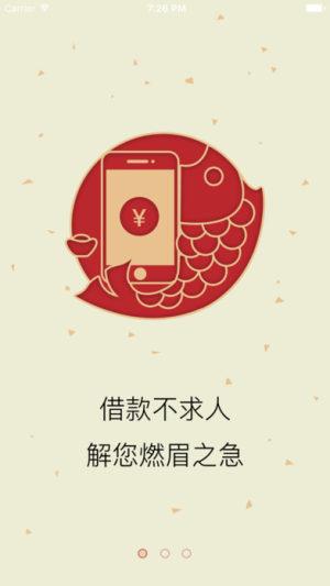 顺借app图1