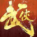 武侠风云录官方唯一指定正版网站游戏 v1.1